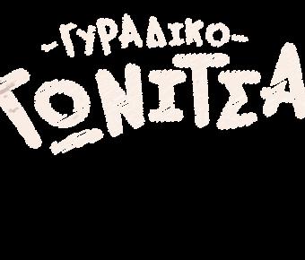 Γωνίτσα Grill